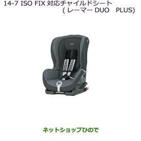 純正部品三菱 ミラージュISO FIX対応チャイルドシート(レーマーDUO PLUS)純正品番 MZ525280【A03A A05A】※14-7
