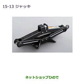 純正部品三菱 ミラージュジャッキ純正品番 9280A140【A03A A05A】※15-13