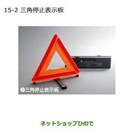 純正部品三菱 ミラージュ三角停止表示板純正品番 MZ611103※【A03A A05A】15-2