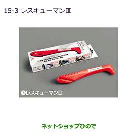 純正部品三菱 ミラージュレスキューマンIII純正品番 MZ612507【A03A A05A】※15-3
