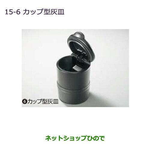 純正部品三菱 ミラージュカップ型灰皿純正品番 MZ520628【A03A A05A】※15-6