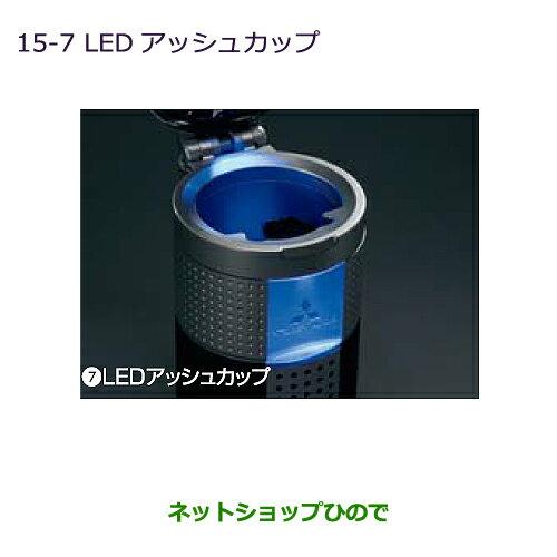 純正部品三菱 ミラージュLEDアッシュカップ純正品番 MZ520635【A03A A05A】※15-7