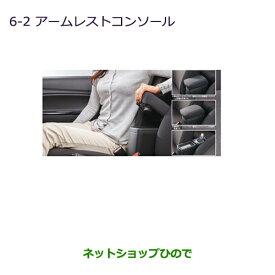 純正部品三菱 ミラージュアームレストコンソール純正品番 MZ522091【A03A A05A】※6-2