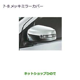 純正部品三菱 ミラージュメッキミラーカバー ターンランプ無ドアミラー用純正品番 MZ576664【A03A A05A】※7-8