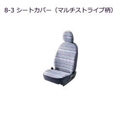 純正部品三菱 ミラージュシートカバー(マルチストライプ柄)純正品番 MZ501649【A03A A05A】※8-3