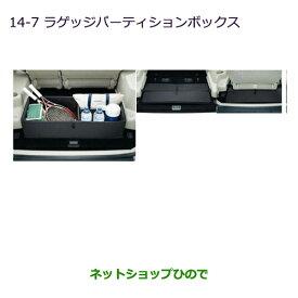 純正部品三菱 パジェロラゲッジパーティションボックス純正品番 MZ522732※【V83W V87W V88W V93W V97W V98W】14-7