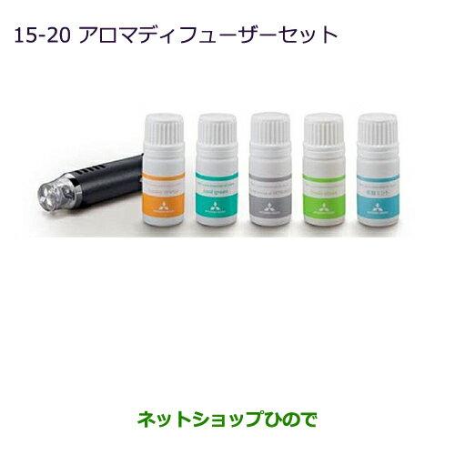 【純正部品】三菱 パジェロアロマディフューザーセット original aroma of MITSHUBISHI※純正品番【MZ600231】【V83W V87W V88W V93W V97W V98W】15-20