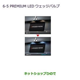 ◯純正部品三菱 パジェロPREMIUM LED ウェッジバルブ純正品番 MZ580150※【V83W V87W V88W V93W V97W V98W】6-5