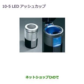 純正部品三菱 RVRLEDアッシュカップ純正品番 MZ520635【GA4W】10-5※