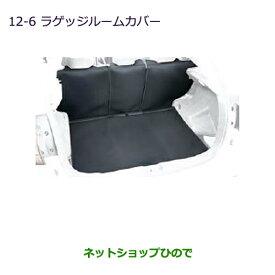 純正部品三菱 RVRラゲッジルームカバー サイドトレイリッド用カバー無純正品番 MZ522738【GA4W】12-6※
