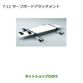 純正部品三菱 RVRサーフボードアタッチメント ルーフレール付車用 THULE※純正品番 MZ533002【GA3W GA4W】7-11