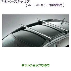 純正部品三菱 RVRベースキャリア(ルーフレール装着車用)THULE※純正品番 MZ532009【GA3W GA4W】7-8