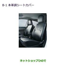 純正部品三菱 RVR本革調シートカバー純正品番 MZ501685 MZ501686【GA4W】8-1※