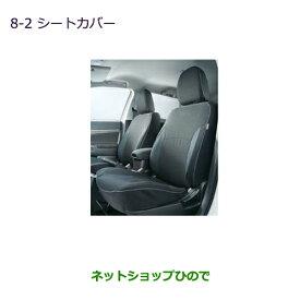 純正部品三菱 RVRシートカバー[除くサイドエアバッグ付車、除く本革シート車]リヤアームレスト無車用※純正品番 MZ501688【GA3W GA4W】8-2
