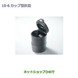 純正部品三菱 RVRカップ型灰皿純正品番 MZ520628【GA4W】10-6※