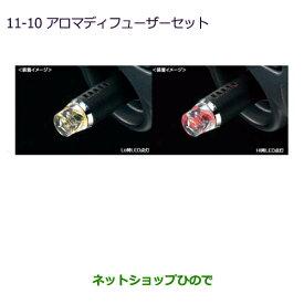 純正部品三菱 RVRアロマディフューザーセット ハッピーオレンジ純正品番 MZ600229【GA3W GA4W】11-10※