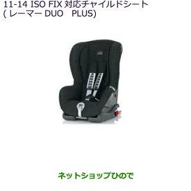 大型送料加算商品 純正部品三菱 RVRISO FIX対応チャイルドシート(レーマーDUO PLUS)純正品番 MZ525280※【GA4W】11-14