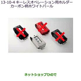 純正部品三菱 RVRキーレスオペレーション用ホルダーカーボン柄ホワイトパール純正品番 MZ626053【GA4W】13-10※