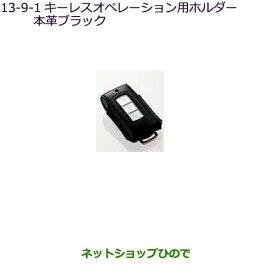 純正部品三菱 RVRキーレスオペレーション用ホルダー純正品番 MZ626031※【GA4W】13-9-1