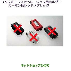 純正部品三菱 RVRキーレスオペレーション用ホルダーカーボン柄レッドメタリック純正品番 MZ626051【GA4W】13-9-2※