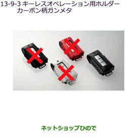 純正部品三菱 RVRキーレスオペレーション用ホルダーカーボン柄ガンメタ純正品番MZ626052【GA4W】13-9-3※