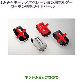 純正部品三菱 RVRキーレスオペレーション用ホルダーカーボン柄ホワイトパール純正品番 MZ626053【GA4W】13-9-4※