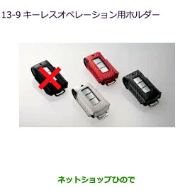 純正部品三菱 RVRキーレスオペレーション用ホルダー純正品番 MZ626051 MZ626052 MZ626053【GA4W】13-9※