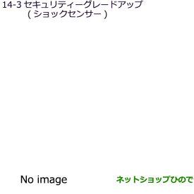 純正部品三菱 RVRセキュリティグレードアップ(ショックセンサー)純正品番 MZ608051【GA4W】14-3※
