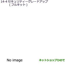 純正部品三菱 RVRセキュリティグレードアップ(フルキット)純正品番 MZ608052【GA4W】14-4※