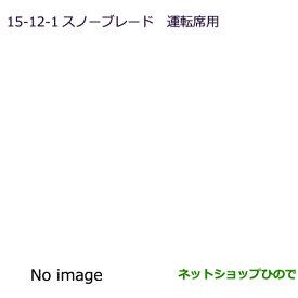 ◯純正部品三菱 RVRスノーブレード(運転席用)純正品番 MZ568213【GA4W】15-12-1※
