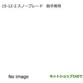 ◯純正部品三菱 RVRスノーブレード(助手席用)純正品番 MZ568099【GA4W】15-12-2※