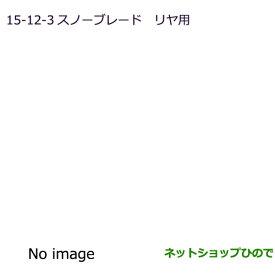 純正部品三菱 RVRスノーブレード(リヤ用)純正品番 MZ568254【GA4W】15-12-3