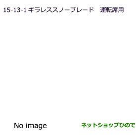 ◯純正部品三菱 RVRギラレススノーブレード(運転席用)純正品番 MZ661080【GA4W】15-13-1