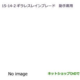 純正部品三菱 RVRギラレスレインブレード(助手席用)純正品番 MZ661234【GA4W】