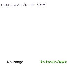 純正部品三菱 RVRスノーブレード(リヤ用)純正品番 MZ568254【GA4W】15-14-3※