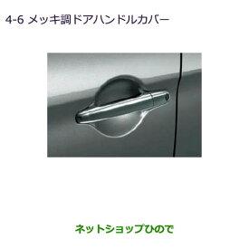 純正部品三菱 RVRメッキ調ドアハンドルカバーキーレスオペレーションシステム装着車純正品番 MZ576227【GA4W】4-6※