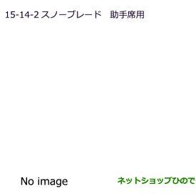 ◯純正部品三菱 RVRスノーブレード(助手席用)純正品番 MZ603860【GA4W】15-14-2※