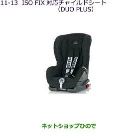 大型送料加算商品 純正部品三菱 RVRISO FIX対応チャイルドシート(レーマーDUO PLUS)純正品番 MZ525280※【GA4W】11-13