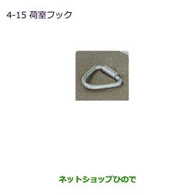 純正部品三菱 タウンボックス荷室フック純正品番 MZ521738【DS64W】※4-15