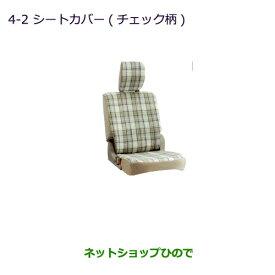 【純正部品】三菱 タウンボックスシートカバー(チェック柄)純正品番【MZ501763】【DS64W】※4-2