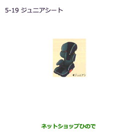 【純正部品】三菱 タウンボックスシートベルト固定タイプ ジュニアシート純正品番【MZ525297】【DS64W】※5-19