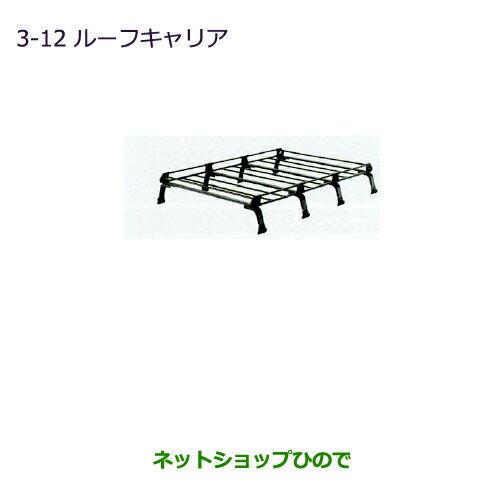 【純正部品】三菱 タウンボックスルーフキャリア純正品番【MZ533074】【DS17W】※3-12