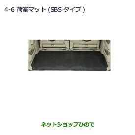 大型送料加算商品 純正部品三菱 タウンボックス荷室マット(SBSタイプ)純正品番 MZ514204【DS17W】※4-6