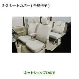 純正部品三菱 タウンボックスシートカバー(千鳥格子)純正品番 MZ501539【DS17W】※5-2
