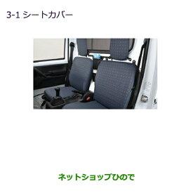 純正部品三菱 MINICAB トラックシートカバー純正品番 MZ501664【DS16T】※3-1