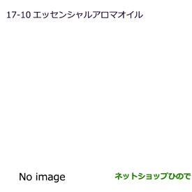 純正部品三菱 アウトランダー MITSUBISHI OUTLANDERエッセンシャルアロマオイル フレッシュシトラス純正品番 MZ600238※【GF7W GFSW】17-10