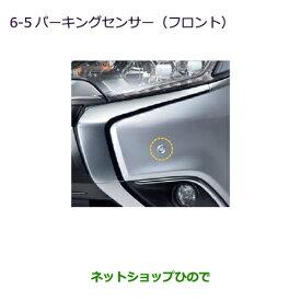 純正部品三菱 アウトランダー MITSUBISHI OUTLANDERパーキングセンサー(フロント)ホワイトパール純正品番 MZ607611※【GF7W GFSW】6-5