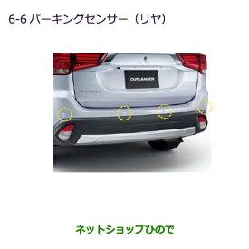 純正部品三菱 アウトランダー MITSUBISHI OUTLANDERパーキングセンサー(リヤ)純正品番 ※【GF7W GFSW】6-6