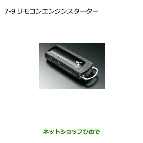 純正部品三菱 アウトランダー MITSUBISHI OUTLANDERリモコンエンジンスターター純正品番 MZ604742※【GF7W GFSW】7-9