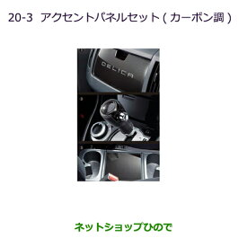 純正部品三菱 デリカD:5アクセントパネルセット(カーボン調)純正品番 MZ527533※【CV1W CV2W CV4W CV5W】20-3